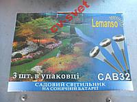 Садовый светильник Газонный LED Lemanso CAB32
