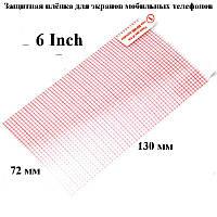 Защитная пленка для мобильных телефонов (6 дюймов)