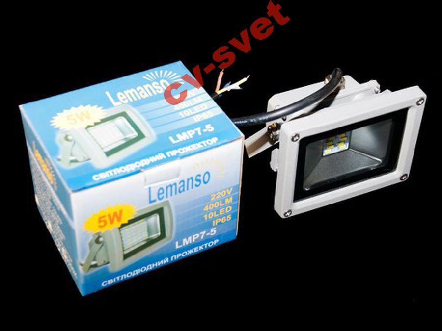 Светодиодный прожектор 5w многоматричный LMP7-5 (старое качество)