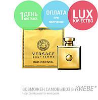 Versace Oud Oriental Eau De Parfum 100 ml / Парфюмированная Вода Версаче Оуд Оріентал 100 мл
