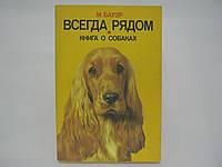 Бауэр М. Всегда рядом. Книга о собаках.