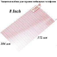 Защитная пленка для мобильных телефонов (8 дюймов)