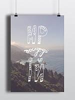 Твердый постер Мрій досліджуй А2 на подарок