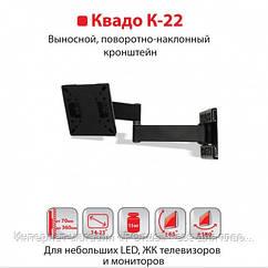 Кронштейн К-22 (крепление) выносной, поворотно-наклонный для LED, ЖК телевизоров и мониторов (черный) KVADO