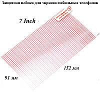 Защитная пленка для мобильных телефонов (7 дюймов)