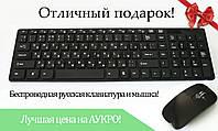 Русская беспроводная клавиатура с мышкой UKC k06