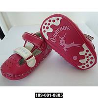 Пинетки, мокасины, сандалики для девочки, 13-17 размер