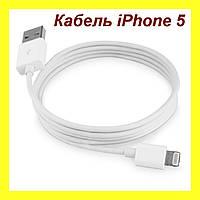 USB кабель Apple iPhone 5 5s 5c iPad4 mini iPod