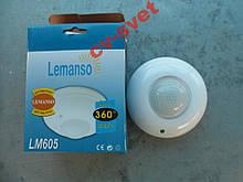 Датчик руху 360 градусів LEMANSO LM 605 білий