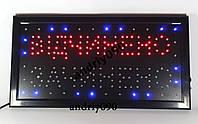 Светодиодная LED вывеска табло відчинено зачинено