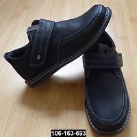 Туфли, мокасины для мальчика, 28 размер