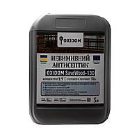 Oxidom-130 - невымываемый антисептик  5 л концентрат 1:9