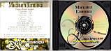 Музичний сд диск МИХАИЛ ГЛИНКА Классическая коллекция (2008) (audio cd), фото 2