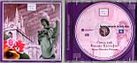 Музичний сд диск ОГИНСКИЙ МИХАИЛ КЛЕОФАНС (2008) (audio cd), фото 2