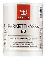 Лак паркетный TIKKURILA ПАРКЕТТИ-ЯССЯ, глянец (1 л) (6408070000403)