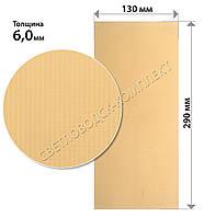 Полиуретан листовой Черкассы р. 290*130*6 мм, цв. бежевый