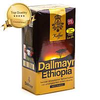 Кофе молотый Dallmayr Ethiopia 500гр. (Германия)