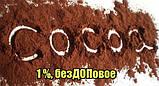 Какао-порошок обезжиренный,  1%, безДОПовый, 250г, фото 2