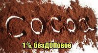 Какао-порошок обезжиренный,  1%, безДОПовый, 200г