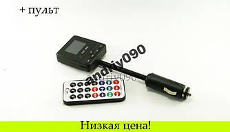 Автомобільний FM модулятор SD MMC USB