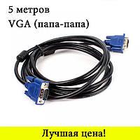 Кабель VGA папа - VGA папа 2 феррита 5м 5m