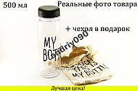 Бутылка для напитков MY BOTTLE + ЧЕХОЛ спорт бутыл