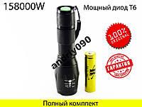 Тактический фонарик POLICE BL 1831 T6 50000W АКЦИЯ