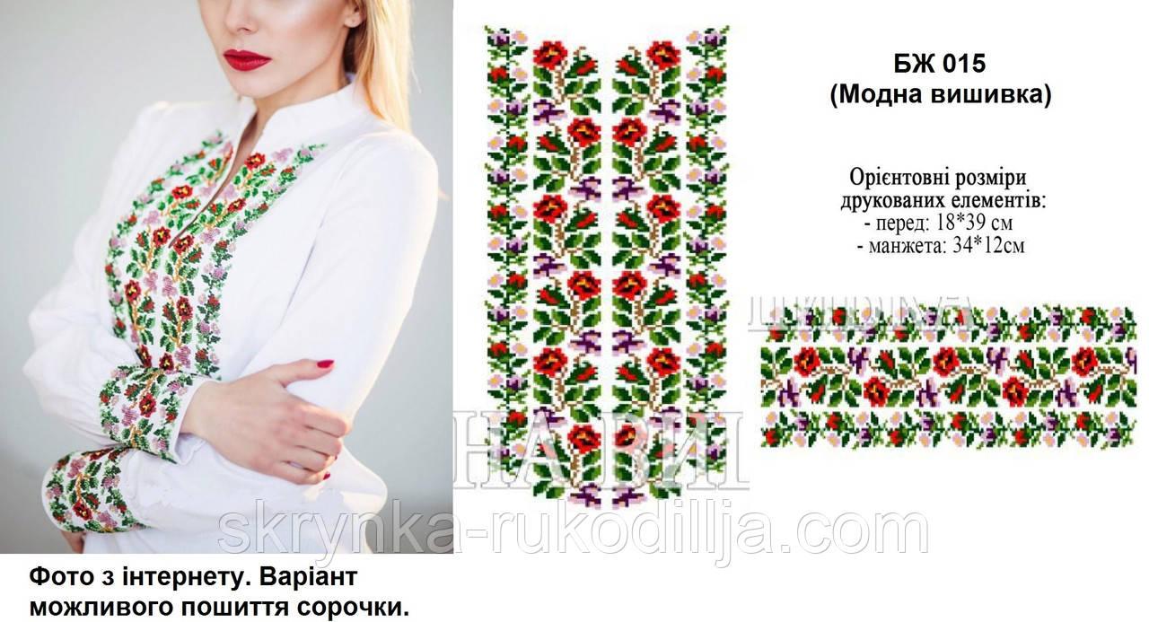 Заготовка для вишивки бісером нитками Сорочка жіноча Розмай  продажа ... f809dc63ddc70