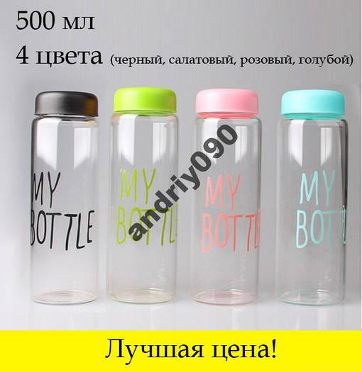 Бутылка для напитков MY BOTTLE 300 мл цветная спорт бутылка + чехол