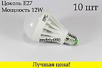 Лампа светодиодная лампочка LED 12W E27 10шт