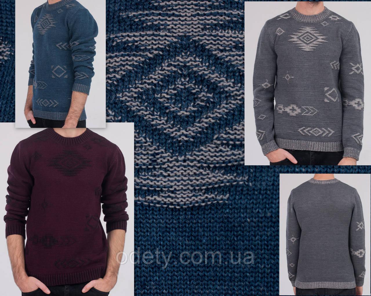 Мужской шерстяной свитер с узором. Вязаный мужской свитер ...