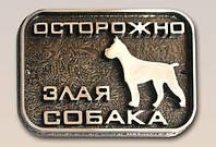 """Табличка """"Злая собака"""" литье металла"""