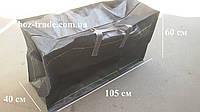 Сумка-Баул для переезда (огромная) №9 (105х60х42см)