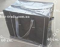 Сумка баул для переезда №5 (60х50х40см) для самолета