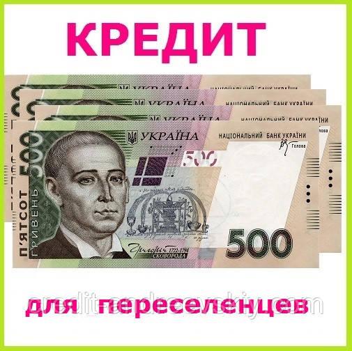 Где можно получить без проблем кредит в г.донецке получить аккредитацию для работы в порту санкт-петербурга