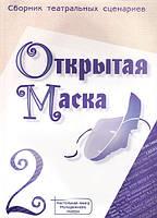 Открытая маска. Театральные сценарии (2 часть). Яна Моспаненко (уценка, витринный образец)