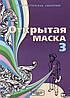 Открытая маска. Театральные сценарии (3 часть). Яна Моспаненко