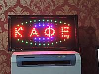 """Светодиодная LED вывеска """"КАФЕ"""". Классическая табличка 48 х 25 см., фото 1"""
