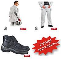 Комплект одежды для сварщика HOTREIS (куртка+брюки+обувь)