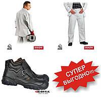 Комплект одежды для сварщика TAGO (куртка+брюки+обувь)