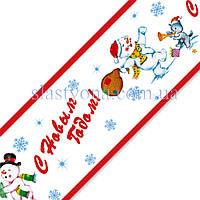Лента кондитерская С Новым Годом белая  6 см