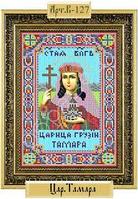 Схема бісером Св. Благоверная Царица Тамара