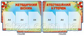 Набір інформаційних стендів - 3567