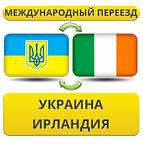 Из Украины в Ирландию
