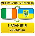 Из Ирландии в Украину