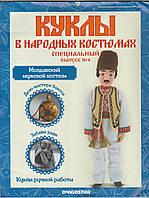 Журнал Куклы в Народных костюмах №4 - Молдавский мужской костюм