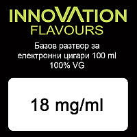 Никотиновая основа Innovation Flavours 100%VG 18mg 100 ml