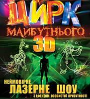 В санаторий «Украина» приезжает цирк будущего 3d!!!