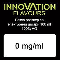 Безникотиновая основа Innovation Flavours 100%VG 0mg 100 ml