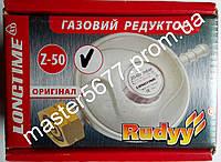 Газовый редуктор Rydyy Регулируемый